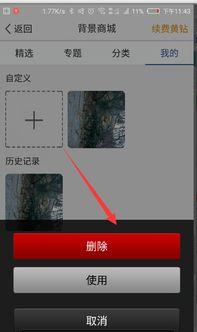 手机QQ空间背景自定义曾经上传的图片怎么删除