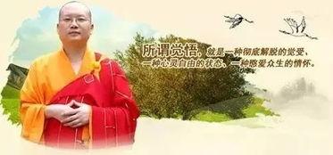 :仰宗第10代传人,曹洞宗第25代传人,唐密药师第52代传人.现任广...