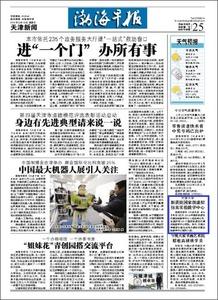 《渤海早报》 2015年3月12日 第25版-天大新闻网-媒体声音