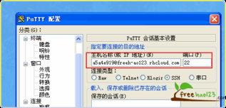 ... Redhat免费空间SSH登录管理和使用 下载文件安装程序和应用