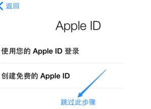 苹果手机需要输入id激活怎么办