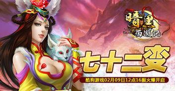 ...画皮贰 神曲 神魔仙界 龙将 webgame KUGOU最新网页游戏