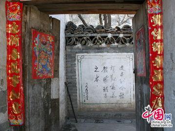 ...ar old village Beijing
