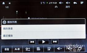 全能无线WIFI 智能安卓系统 纽曼M58评测