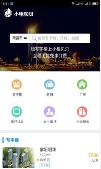 小租贝贝客户端 小租贝贝app下载 v0.0.3 安卓版 比克尔下载