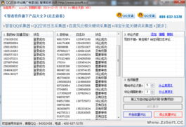 QQ空间评论群发工具界面预览 QQ空间评论群发工具界面图片
