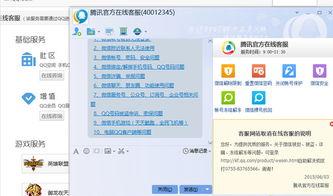 QQ客服人工服务是什么?腾讯在线客服怎么转人工