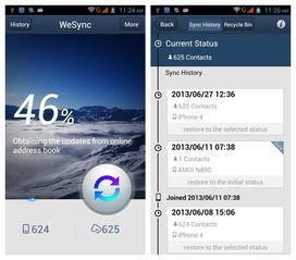 腾讯最强手机备份利器出海 WeSync全面解析