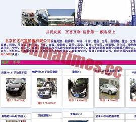 ...网上搜到的一则转让奥迪、奔驰等轿车的广告. /摄影 -低价走私车骗...