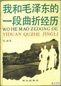 萧子升先生写的回忆录《我与毛泽东的一段曲折经历》宁乡段:   第十...