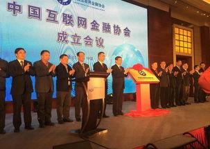 中国互联网金融协会首批吸纳437家会员 涵盖10多个金融业态