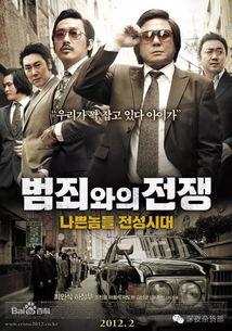与犯罪的战争:坏人们的全盛时代》   《新世界》   2014年,凭借动作...