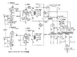 胆机电路图12AX7SRPP推2A3SE