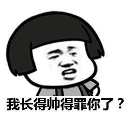表情 长的帅就是累表情包 长的帅就是累微信表情包 长的帅就是累QQ...