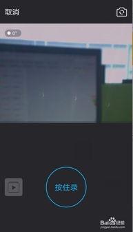 手机QQ如何录制上传视频动态