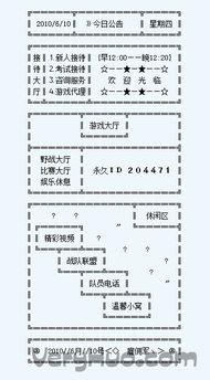 YY频道设计图案 YY频道设计图打包下载