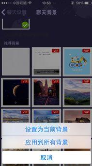 手机QQ怎么更换空间背景图片