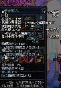 DNF鬼剑士四大职业神级武器分析展示