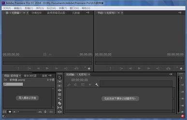 视频剪辑制作 Adobe Premiere Pro CC 2014 精简绿色版