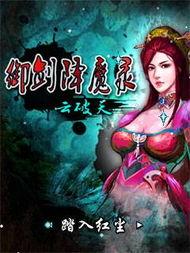 奇幻之痞子江湖-2011魔幻巨献 御剑降魔录 云破天