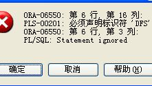 pl sql中声明标识符