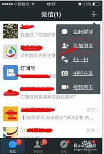 QQ 如何 添加好友