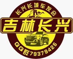 QQ群号:79379425-吉林长兴店汽博会哈弗SUV大促销啦