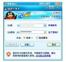 图01 彩虹QQ登陆界面 传说中的帽子 -资讯