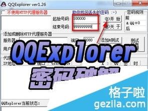 QQ密码破解工具2016下载 QQExplorer 在线密码破解器 v1.26绿色免安...