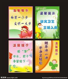gelato宣传语-厕所标语图片