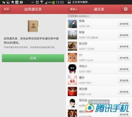 4、支持二维码扫描添加好友-手机QQ安卓4.1版发布 支持手机通讯录导...