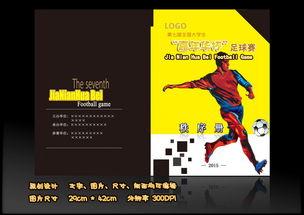 足球比赛秩序册画册封面运动会