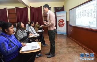 首钢秘鲁铁矿区的汉语课堂