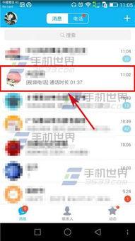 手机QQ视频通话动态挂件设置方法