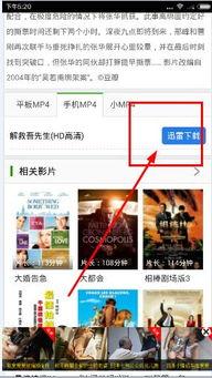 k5手机电影网MP4迅雷下载 k5手机电影网k5成人网下载地址分享[多图]...