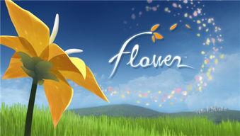 Flower花游戏苹果版 Flower花游戏iOS版下载v1.0 iPhone版 腾牛苹果网