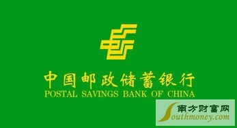邮储银行房贷怎么申请利率是多少 2017年最新邮储银行二手房贷款