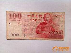 100元台币2000年版