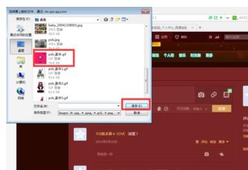 手机QQ空间发表说说怎样发GIF图