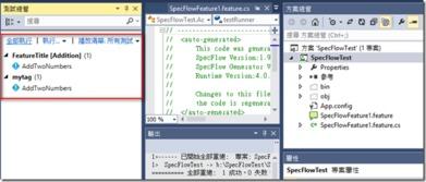 flowspec-以上是透过 Visual Studio  Express 2013 for Windows Desktop 来使用 ...