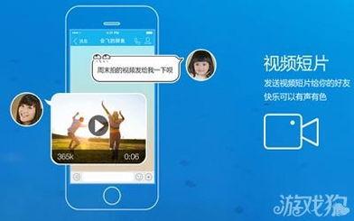 手机QQ发送视频给好友快乐可以有声有色