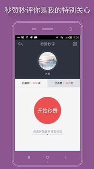 qq红人神器破解版 qq红人神器最新破解版下载 安粉丝手游网
