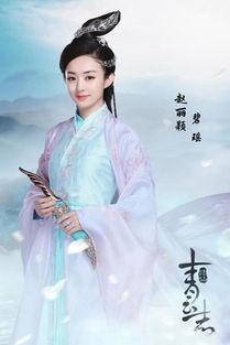 诛仙青云志 赵丽颖最新剧照 盘点40位最美古装女星