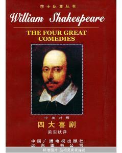 四大喜剧 中英文对照版 莎士比亚丛书
