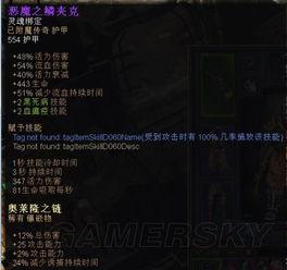 恐怖黎明 毒弹巫刃BD技能星座与装备选择攻略 -装备推荐与数据