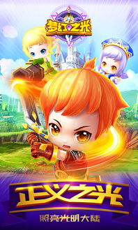 梦幻之光腾讯版下载 腾讯梦幻之光手游下载v2.1.0 安卓版 2265手游网