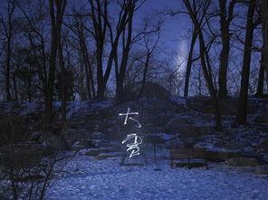 大雪和小雪的照片,难于取舍