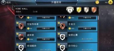 NBA2K18手机版徽章怎么解锁 刷徽章攻略