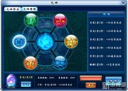 九转天阶-精魄升阶可让用户获得跟职业技能对应的2种元素攻击和4中元素抗性....