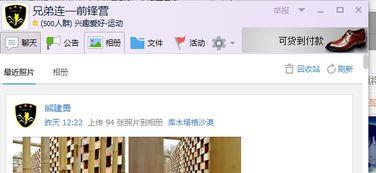 QQ群相册问题,为什么群相册里创建相册和上传照片没有了